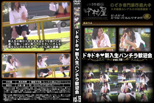ドキドキ新入生パンチラ歓迎会 Vol.19 - 無料アダルト動画付き(サンプル動画)