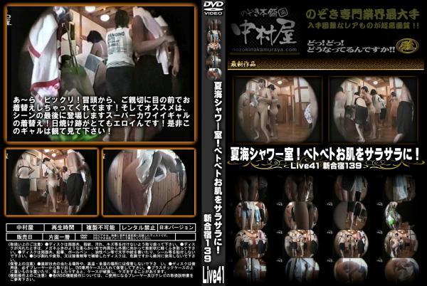 夏海シャワー室!ベトベトお肌をサラサラに!Live41 - 無料アダルト動画付き(サンプル動画)