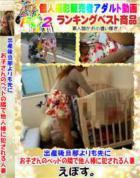 出産後旦那よりも先にお子さんのベッドの隣で他人棒に犯される人妻 - 無料アダルト動画付き(サンプル動画)