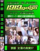 禁断 女湯の真実 Vol.57 - 無料アダルト動画付き(サンプル動画)