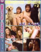 禁断のアニマル・パラダイス 2 モノホンの獣姦作品 - 無料アダルト動画付き(サンプル動画)