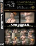 Aquaな露天風呂 Vol.640