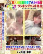 【顔出し・NTR】保育士を目指すGカップ巨乳女子大生。めちゃくちゃ濡れやすいパイパンまんこにコッソリ中出し - 無料アダルト動画付き(サンプル動画)