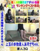上玉の本物素人あずさちゃん おまけ - 無料アダルト動画付き(サンプル動画)