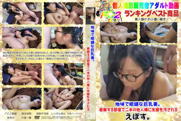 【個人】地味で眼鏡な巨乳妻。居候する部屋で二本の他人棒に生膣を汚される