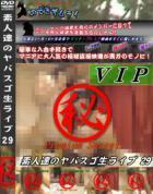 素人達のヤバスゴ生ライブ Vol.29 - 無料アダルト動画付き(サンプル動画)