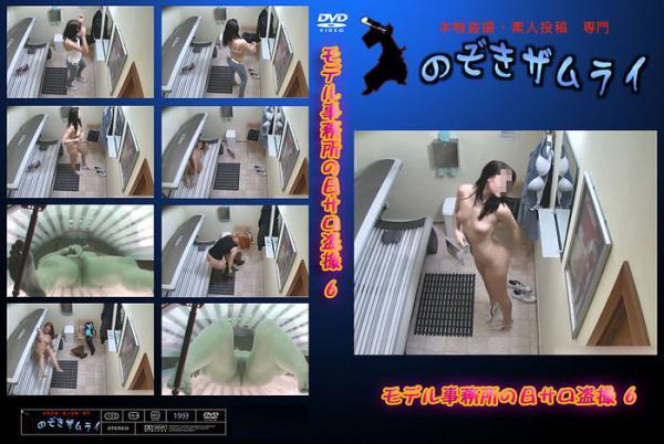 モデル事務所の日サロ盗撮 6 モデル - 無料アダルト動画付き(サンプル動画)