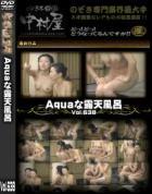 Aquaな露天風呂 Vol.638
