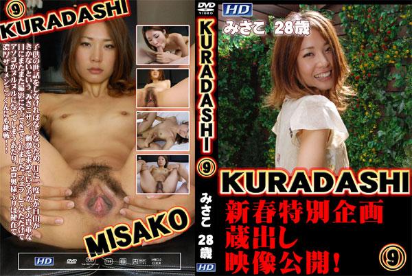 KURADASHI 09 みさこ28歳 - 無料アダルト動画付き(サンプル動画)