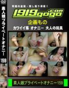 素人娘プライベートオナニー 159 - 無料アダルト動画付き(サンプル動画)