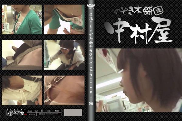 盗撮!しゃがみ胸チラ逆さパンチラ!!vol.06 - 無料アダルト動画付き(サンプル動画)