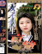 志摩伝説 プライベート調教14 女子校生哀隷