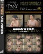 Aquaな露天風呂 Vol.527