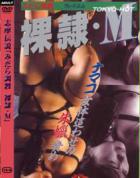 志摩伝説「みだら調教 裸隷・M」 - 無料アダルト動画付き(サンプル動画)