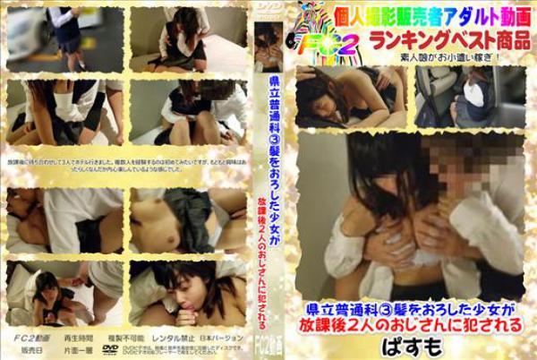【個撮】県立普通科③髪をおろした少女が放課後2人のおじさんに犯される