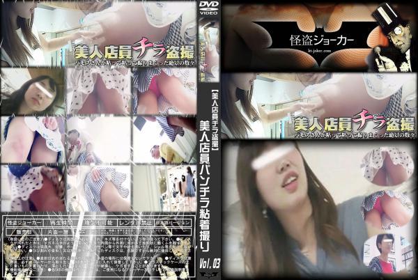 美人店員パンチラ粘着撮り Vol.03