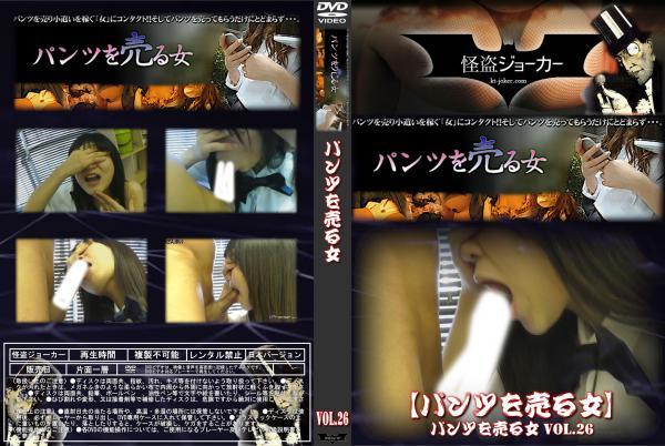 パンツを売る女 Vol.26 - 無料アダルト動画付き(サンプル動画)