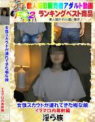 【個人撮影】女性スカウトが連れてきた暇な娘 イラマ口内発射編 - 無料アダルト動画付き(サンプル動画)