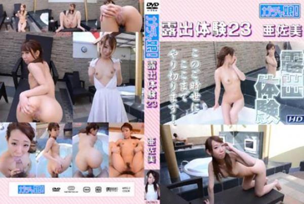 露出体験 Vol.23 亜佐美