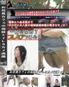 お花見カフェの仮設トイレ3カメ盗撮 Part.5 - 無料アダルト動画付き(サンプル動画)