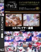 【個人撮影】美人コスプレイヤー盗撮 File22