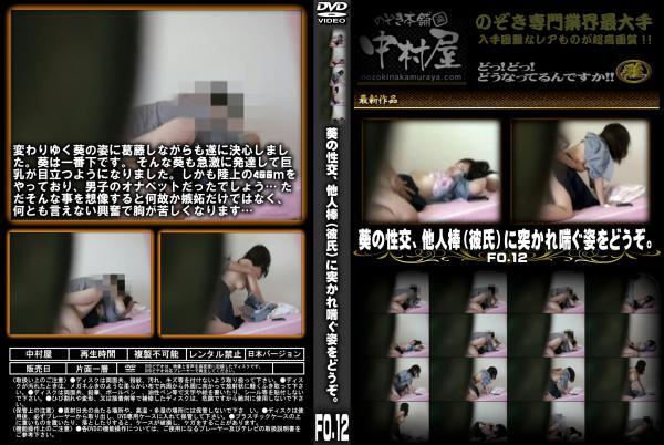 葵の性交、他人棒に突かれ喘ぐ姿をどうぞ。F12 - 無料アダルト動画付き(サンプル動画)