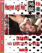 【究極鬼畜姦】Vol.4 大好評につきシリーズ一挙公開!!