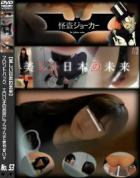 フロントバック、エロい子のお尻にブツブツできやすい~ No.53 - 無料アダルト動画付き(サンプル動画)