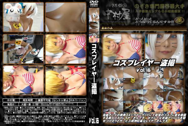 【個人撮影】美人コスプレイヤー盗撮 File16 - 無料アダルト動画付き(サンプル動画)