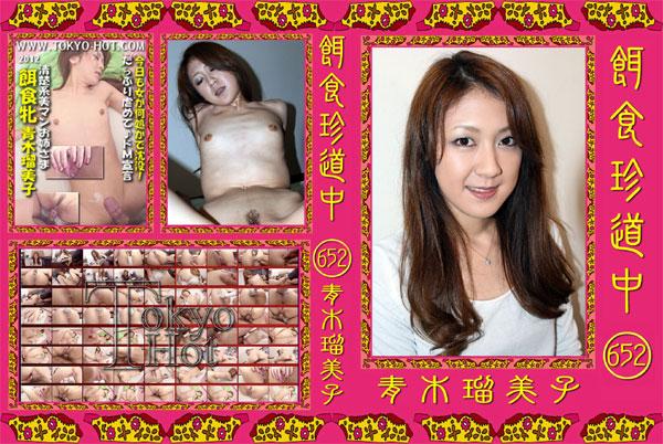 餌食珍道中 652 青木瑠美子 - 無料アダルト動画付き(サンプル動画)