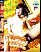 TRANSSEXUAL Floppy Cocks ♯2 - 無料アダルト動画付き(サンプル動画)