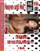【究極鬼畜姦】鬼逝かせの先にある窒息・失神姦の世界 Vol.1