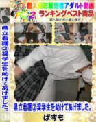 【個撮】県立看護②奨学生を助けてあげました。ハメ撮り - 無料アダルト動画付き(サンプル動画)