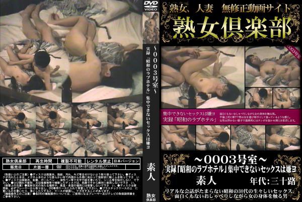 ー0003号室ー 実録「昭和のラブホテル」集中できないセックスは嫌ヨ - 無料アダルト動画付き(サンプル動画)