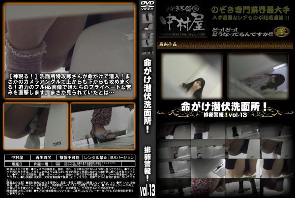命がけ潜伏洗面所! 排卵警報!! Vol.13