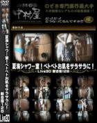 夏海シャワー室!ベトベトお肌をサラサラに!Live30 新合宿128 - 無料アダルト動画付き(サンプル動画)