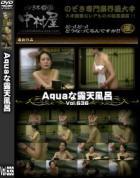 Aquaな露天風呂 Vol.636