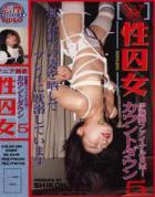志摩伝説「マニア調教 性囚女」 - 無料アダルト動画付き(サンプル動画)