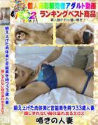 【個人撮影・W特典付き】鍛え上げた肉体美と官能美を持つ33歳人妻 隠しきれない程の溢れ出るエロス - 無料アダルト動画付き(サンプル動画)