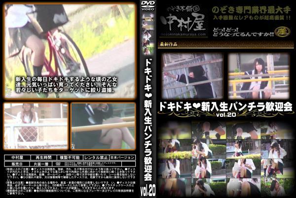 ドキドキ新入生パンチラ歓迎会 Vol.20 - 無料アダルト動画付き(サンプル動画)