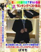 【個撮】県立普通科①新入生。おさがりの制服を着て入学式前におじさんの生ちんぽで泣く