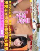 別刊マジオナ 96 胡桃