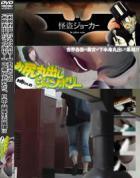 お市さんの お尻丸出しジャンボリー Vol.15 覗いてみたら 日本人留学生が登場