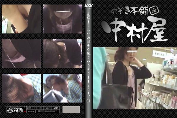 盗撮!しゃがみ胸チラ逆さパンチラ!!vol.07 - 無料アダルト動画付き(サンプル動画)