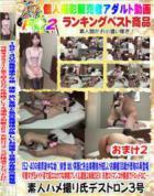 152・40の発育途中な幼○体型 幼い笑顔と色白美裸体が眩しいお嬢様18歳が奇跡の再登場 - おまけ2