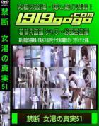 禁断 女湯の真実 Vol.51 - 無料アダルト動画付き(サンプル動画)