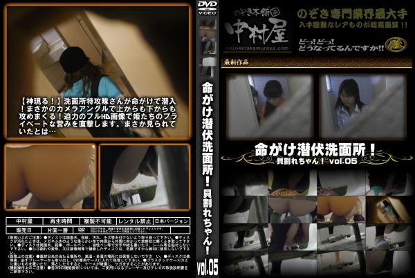 命がけ潜伏洗面所! 貝割れちゃん! Vol.05 - 無料アダルト動画付き(サンプル動画)