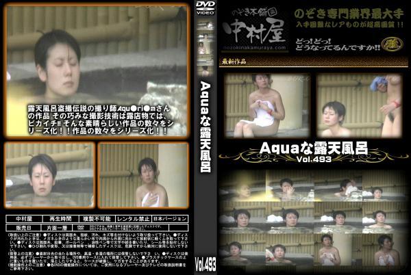 Aquaな露天風呂 Vol.493 表紙画像3