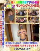 【個人撮影】めい20歳★パイパンのスレンダー女子大生に正常位で生中出し!ラストはお掃除フェラまでさせます!