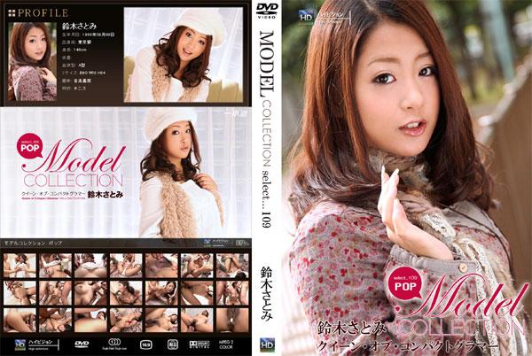 Model Collection 109 鈴木さとみ - 無料アダルト動画付き(サンプル動画)